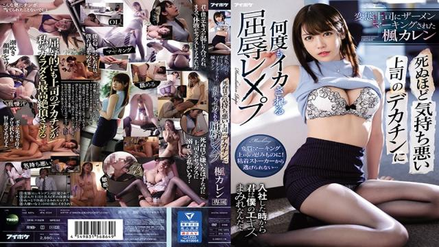 IPX-534 Studio Idea Pocket - Her Boss Was Creepier Than Death, But She Was Ashamed To Find Herself Cumming Over And Over On His Big Dick Karen Kaede Was Imprinted With Semen Markings By Her Perverted Boss