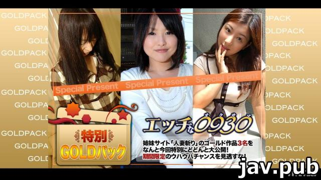 Naughty 0930 h0930-ki201010 Married Woman Work Gold Pack 20 years old