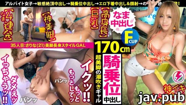 Jackson 390JAC-060 God style x tall legs x 4 vaginal cum shot Zawa ... Zawa ... Overwhelming legs ...! Zawa ... Devilish style ...! Creampie at the explosive woman on top posture, 4 facial cum shots! This gal is just swamp ...! A criminal duero swamp that swallows semen ...! Overwhelming thanks for meeting this gal ...! Next notice Erotic is heavier than life! The strongest erotic gal appears Gal Shibe 35th Sarina