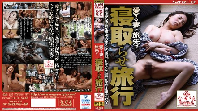 NSPS-934 Studio Nagae Style - On A Trip With My Lovely Wife... Cuckold Vacation Mako Oda