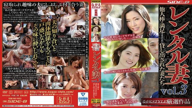 NSPS-937 Studio Nagae Style - Rental Wives VOL 3 Wives Rented Out To Satisfy Other Men's Rods