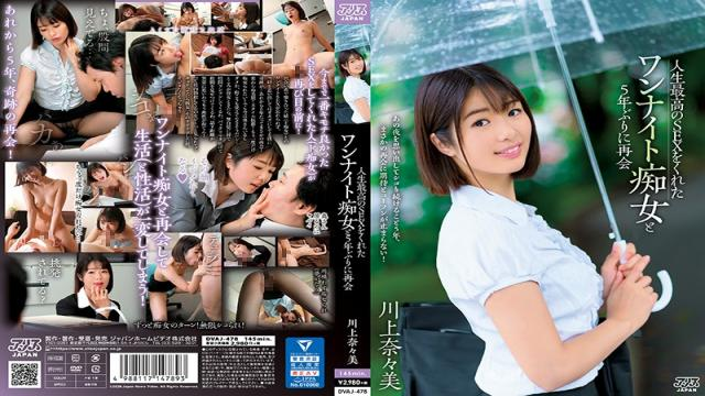 DVAJ-478 Studio Alice JAPAN - Reunited With A One-night Slut Who Game Me The Best SEX Of My Life For THe First Time In 5 Years Nanami Kawakami
