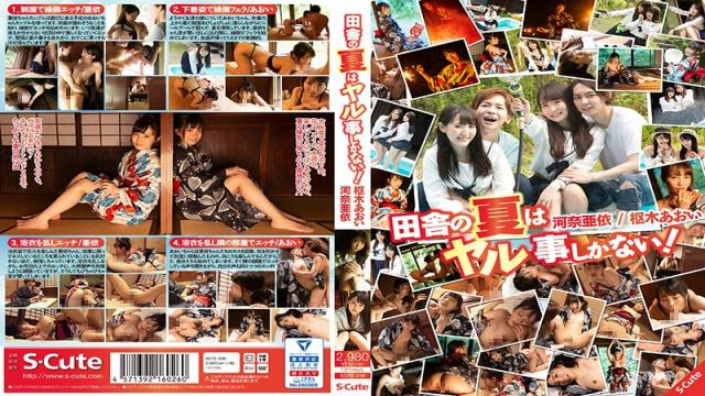 SQTE-336 Studio S-Cute - There's Nothing To Do Except Fuck In A Small Town During The SUmmer! Aoi Kurugi/Ai Kawana