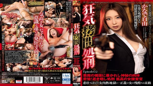 GMEM-015 Studio AVS collector's - Crazy Difficult Situation Execution, Ep. 02 Mysterious Flesh, Exposed To The Devil's Aphrodisiac The Tragedy! Lonely Female Investigator Miyu Kanade, Sentenced To Death By Exposure!