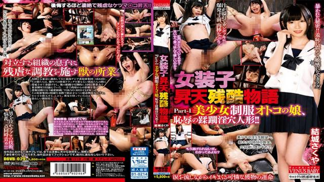 DBVB-029 Studio BabyEntertainment - The Tragic Story Of Cross-Dresser Ascension, Part 1 A Male Cross-Dresser In A Beautiful Girl's Uniform Is A Dirty Hole Doll! Sakuya Yuki