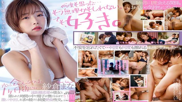 STARS-279 Studio SOD Create - I Won't Get To See You Again For A Month... Horny Girlfriend In A Long Distance Relationship With Her Guy Wants Her Fill Of Creampies For The Road - Loving, Intimate Sex All Night Long Mana Sakura