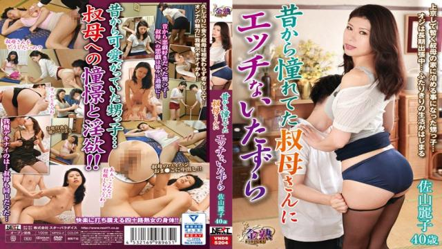 VNDS-5204 Studio STAR PARADISE - I Was Always Enamored With My Auntie, And Now I'm Playing Sexy Pranks On Her Reiko Sayama 40 Years Old