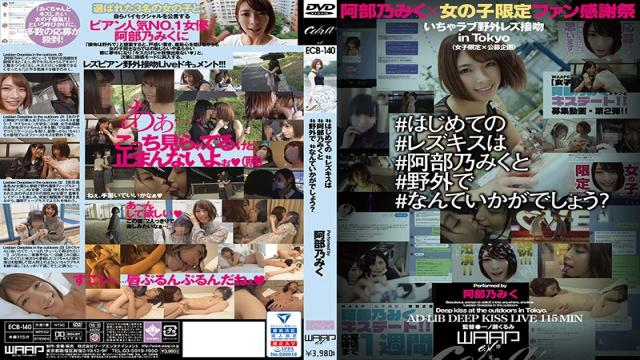 ECB-140 Studio Waap Entertainment - #firsttime #lesbiankiss Is # Miku Abeno And #outside #howaboutit ?