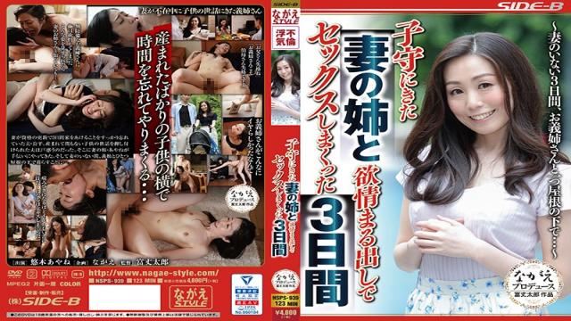 NSPS-939 Studio Nagae Style - My Wife's Big Sister Came Over To Babysit, And She Had Her Lust On Full Display So I Fucked Her Brains Out For 3 Days Straight Ayane Yuki