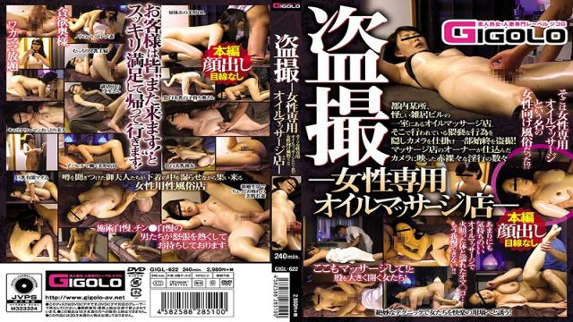 GIGL-622 Studio GIGOLO (Gigolo) - Voyeur - Female Specialized Oil Massage Shop -