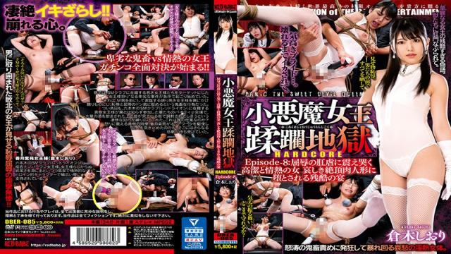 DBER-085 Studio Baby Entertainment - Little Devil Queen Overrun Hell HARDCORE Episode-8: A Woman Of Integrity And Passion Trembling With Humiliation, A Cruel Feast That Is Defeated By A Sad Climax Meat Doll Shiori Kuraki