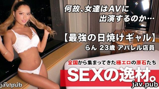 """ARA 261ARA-461 The strongest tanned gal 23 years old Blonde mesh is extremely erotic ??Ran-chan is here! The reason for her application that the burnt skin arouses eroticism is """"Scene and glue? The mode I want to have sex with my father now """"S I'm afraid, but actually de M! The strongest black gal vs. father with oil on his burnt skin Convulsions. Agony. Incontinence is disturbed Climax Iki rolled SEX Never miss it!"""