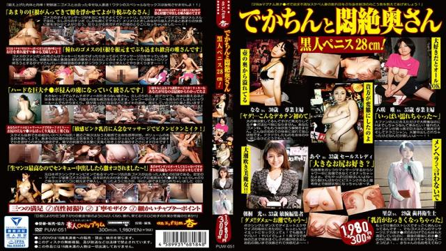 PUW-051 Studio Plum - A Wife Faints In Agony At This Huge Penis: Black Penis, 28cm!