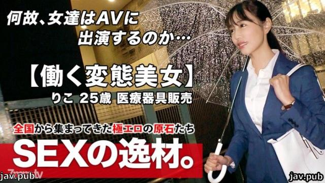 """ARA 261ARA-462 Super SSS class working beauty 25 years old Slender beauty big tits Riko-chan is here! The reason for her application, which came in a staggered manner, is """"The work and private life are the worst ..."""" Drink a drink before the meeting Tips Leave yourself to alcohol and escape from reality! Desire fully open Training desire Woman's faint in agony at the crossroads of life SEX Never miss it!"""