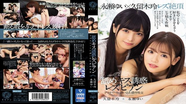 BBAN-305 Studio bibian - French Kissing Seductive Lesbians Hot Sex In Private, With Rei Kuruki & Yui Nagase