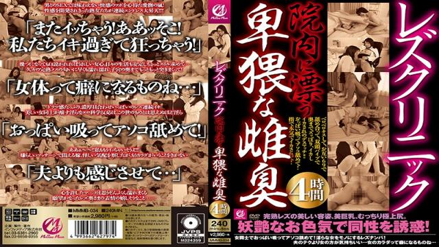 MMMB-034 Studio Mellow Moon - A Filthy Odor Permeates This Lesbian Clinic 4 Hours