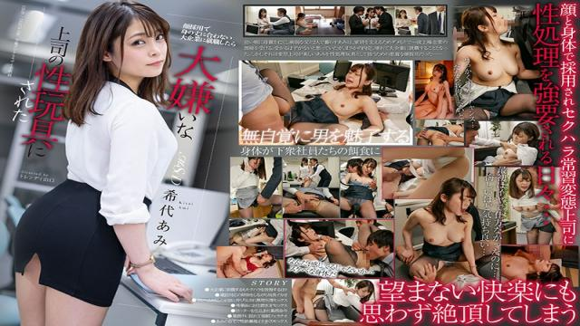 MSFH-036 Studio SOD Create - After I Got A Job That Didn't Fit Me At A Major Company Because Of The Way I Looked, I Was Made Into A Sex Toy By My Boss That I Hate - Ami Kiyo