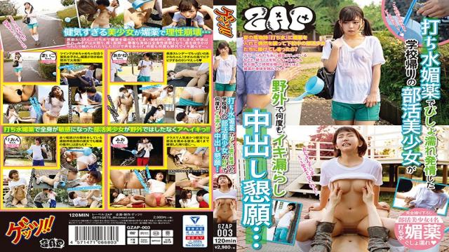 GZAP-003 Studio Prestige - Sprinkles Of Aphrodisiac-Soaked Horniness With A Beautiful Girl Who Was On Her Way Home From School After Finishing Her Club Activities, And Then She Begged For Outdoor Pissing Orgasmic Creampie Sex, Over And Over Again...