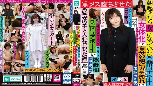 """TSF-007 Studio KaguyahimePt/Mousouzoku - When You Wake Up In The Morning, You'll Be Transformed Into A Girl This Male S*****t Was Transformed Into A Girl, And We Did A Thorough Study It Appears He Fell In Love With His New Face, And Believes The Theory That """"He Switched Places"""