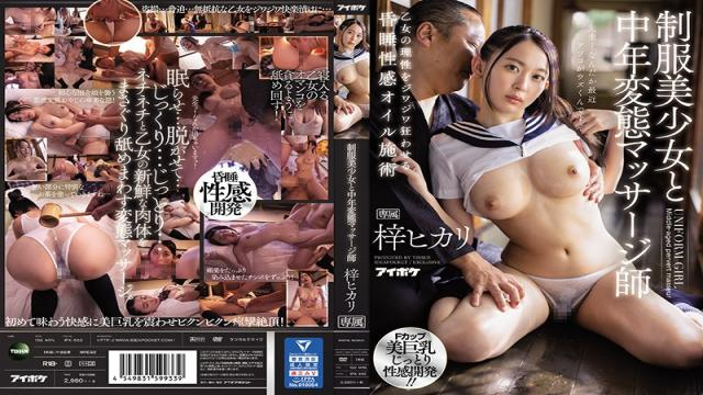 IPX-562 Studio Idea Pocket - Beautiful Y********l In Uniform And Her Naughty Masseur - SK**led Fingers And An Erotic Oil Massage Makes Her Lose Her Mind To Pleasure Hikari Azusa