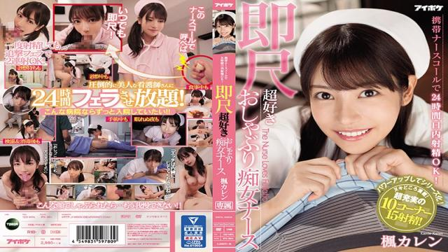 IPX-564 Studio Idea Pocket - This Mobile Nurse Call Allows You To Cum In A Girl's Mouth 24/7! A Nympho Nurse Who Loves Sucking You Off On The Spot Karen Kaede