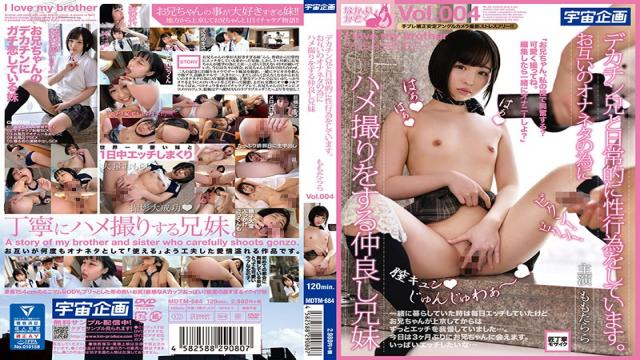 MDTM-684 Studio Uchu Kikaku - I'm Fucking My Huge-Dicked Stepbrother Every Day! Stepsiblings Who Get Along A Bit Too Well And Film Themselves Having Sex To Use As Masturbation Material Later - Lala Momota vol. 004