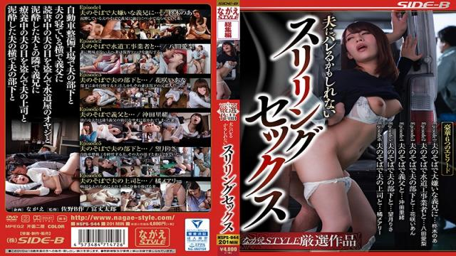 NSPS-944 Studio Nagae Style - Thrilling Sex That May Be Caught By My Husband
