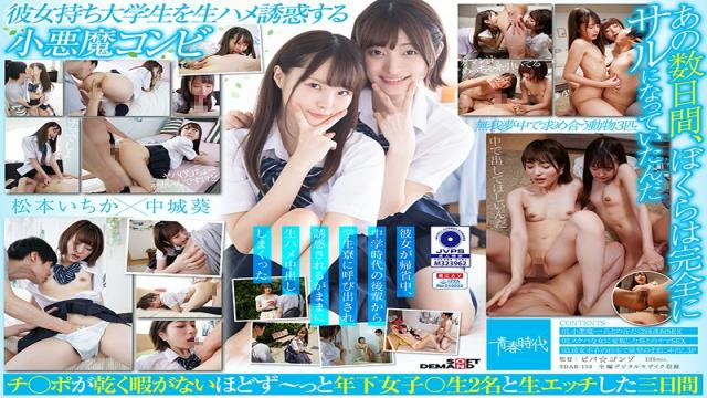 SDAB-153 Studio SOD Create - Girlfriend Gets Seduced By Her Old Middle School Classmate On Her Way Home And Winds Up Taking His Creampie