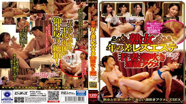 PTS-473 Studio Peters - Mature Woman And Young Wife's Lesbian Age Gap Massage Parlor Successive Orgasms With Squirting vol. 2