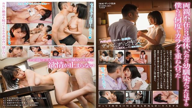 STARS-301 Studio SOD Create - I Kissed My C***dhood Friend On Her Thick, Full, Delicious Lips And We Wound Up Fucking For The Whole Long Weekend. Mei Miyajima