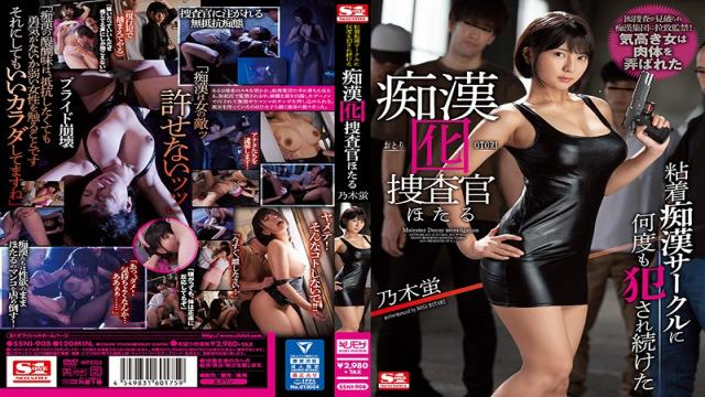 SSNI-908 Studio S1 NO.1 STYLE - Detective Hotaru Goes Undercover At A Night Club And Ends Up G*******ged Hotaru Nogi
