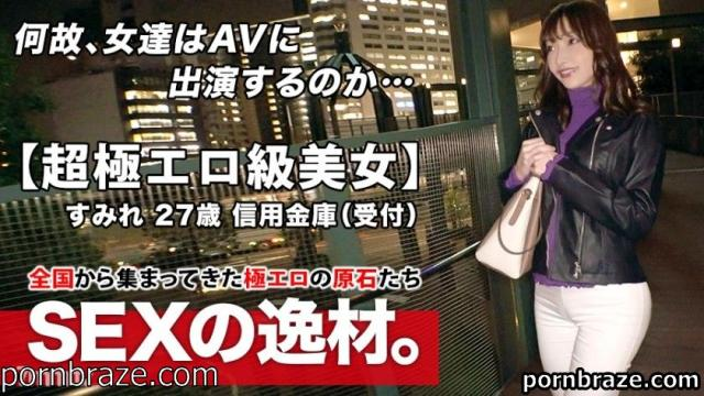 """ARA 261ARA-463 Super erotic class 27 years old Sex appeal Sumire-san is here! The reason for her application, which usually works at a credit union, is """"I became a spear man because I liked SEX too much ?"""" It doesn't matter what the reason is! Enchanted erotic ass Beautiful big tits"""