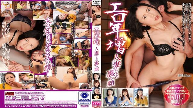 MADM-133 Studio Crystal Eizo - The Hidden Face Of An Erotic Married Woman