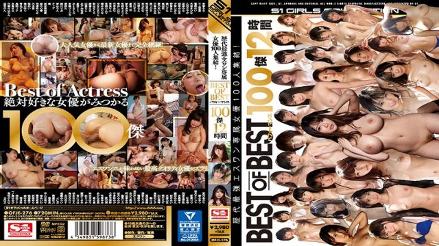 OFJE-276 CD1 Studio S1 NO.1 STYLE - The Hottest 100 Babes In S1 History! The Best Of The Best Performances - 100 Masterpieces, 12 Hours