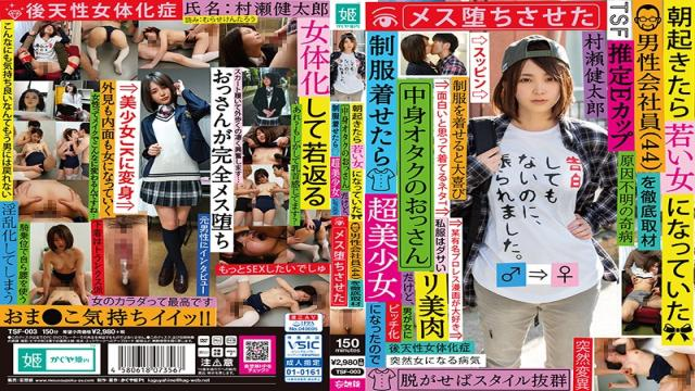 TSF-003 Studio KaguyahimePt/Mousouzoku - You're A Male Office Worker (44 Years Old), But When You Wake Up In The Morning, You've Become A Young Woman A Thorough Investigation Inside, He's An Otaku Old Man, But When You Dress Her In A School Uniform, She Became A Super Beautiful Girl, So You Fucked Her Like A Bitch Kentaro Murase