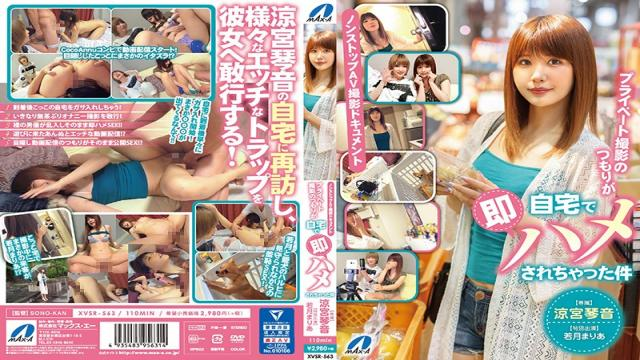 XVSR-563 Studio Max A - It Was Just Supposed To Be A Private Video Session At Home But I Ended Up Getting Fucked - Kotone Suzumiya, Mari Wakatsuki a