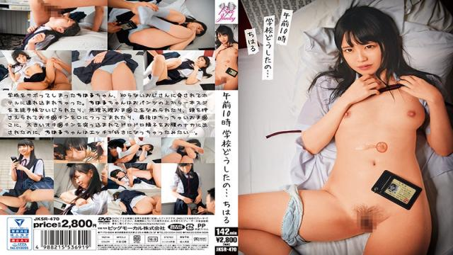 JKSR-470 Studio Big Morkal - 10 AM At School, What's Up... Chiharu Chiharu Sakurai
