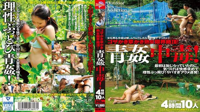 MCSR-418 Studio Big Morkal - Mature Women Writhing On The Grass As They Orgasm Beyond All Limits! Addicted To Fucking In The Open Air! 4 Hours, 10 Women
