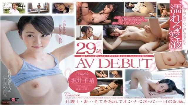 SDNM-256 Studio SOD Create - A Cheerful Housewife Who Became A Caregiver Because She Loves Old Men And Ladies Chiharu Sakai 29 Years Old Her Adult Video Debut