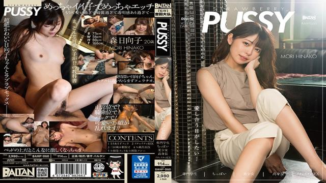 BAHP-060 Studio Baltan - Strawberry Pussy Hinako Mori