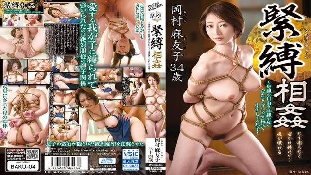 BAKU-004 Studio Center Village - Bondage Fakecest~ Step-Son Gets Kinky With Stepmother Using A Hemp Rope, And Makes Her Cum - With Mayuko Okamura