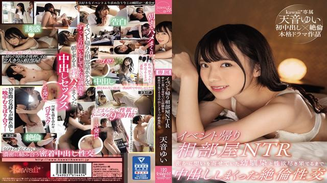 CAWD-154 Studio kawaii - Shared Room NTR After The Event I Had Long Harbored Secret Feelings For My C***dhood Friend, And Now We're Having A Horny Good Time Having Creampie Sex Until We Had Depleted All Of Our Lust Yui Amane