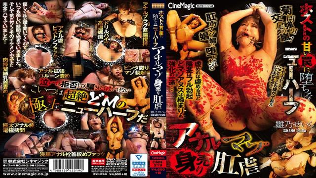 CMN-219 Studio Cinemagic - Innocent Transsexual Falls For A Naughty Playboy - Masochist Anal Training Seira Hinano