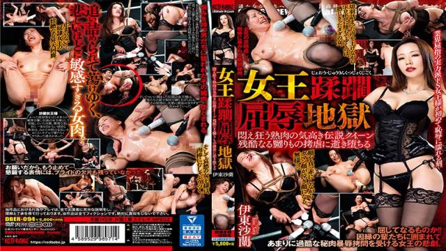 DBER-094 The Queen In A Devastating Shame Of Hell As Her Flesh Writhes And Moans, This Proud And Legendary Queen Keeps On Cumming As The Pain Continues To Tease And Tantalize Her Flesh, She Cums With Pleasure Sara Ito