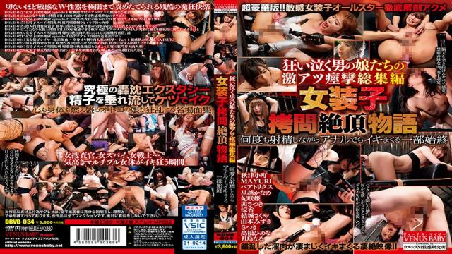 DBVB-034 These She-Males Are Weeping Like Mad While Receiving Hot, Spasmic Love Highlights A Cross-Dressing Orgasmic Tale Of Ecstasy We'll Show You, From Start To Finish, How They Cum, Over And Over Again, And Even With Anal Pleasure