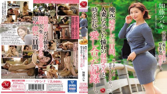 JUL-435 Three Days Alone With The Aunt You've Always Wanted - This Lusty MILF Might Be Married, But You're All She Wants. Tsubaki Kato