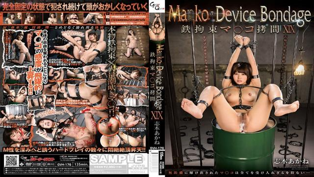 GVH-176 Pussy Device Bondage XIX - Tied Up In Chains For Vaginal Agony Akane Shiki