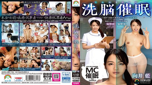 SORA-288 Total Mental Control - Personality Manipulation - Psycho Slut Mistaken For A Nurse - Adultery From Hell Edition Ai Mukai