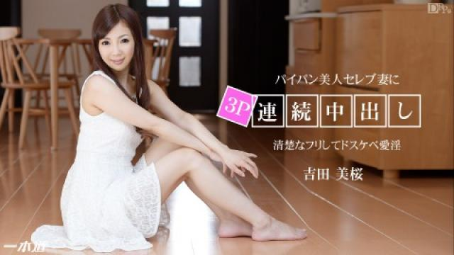 1pondo 102814_911 Mio Yoshida Beautiful Napuchi Sereb Wife Healing Sugo Serious Acme Juice