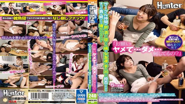 """HUNTA-925 """"Hey... Wait... What Are You Doing?"""" I Laid Down Beside A Female Friend From The Same College Club And Started Feeling Her Up - She Protested, But It Only Made Me Hornier..."""